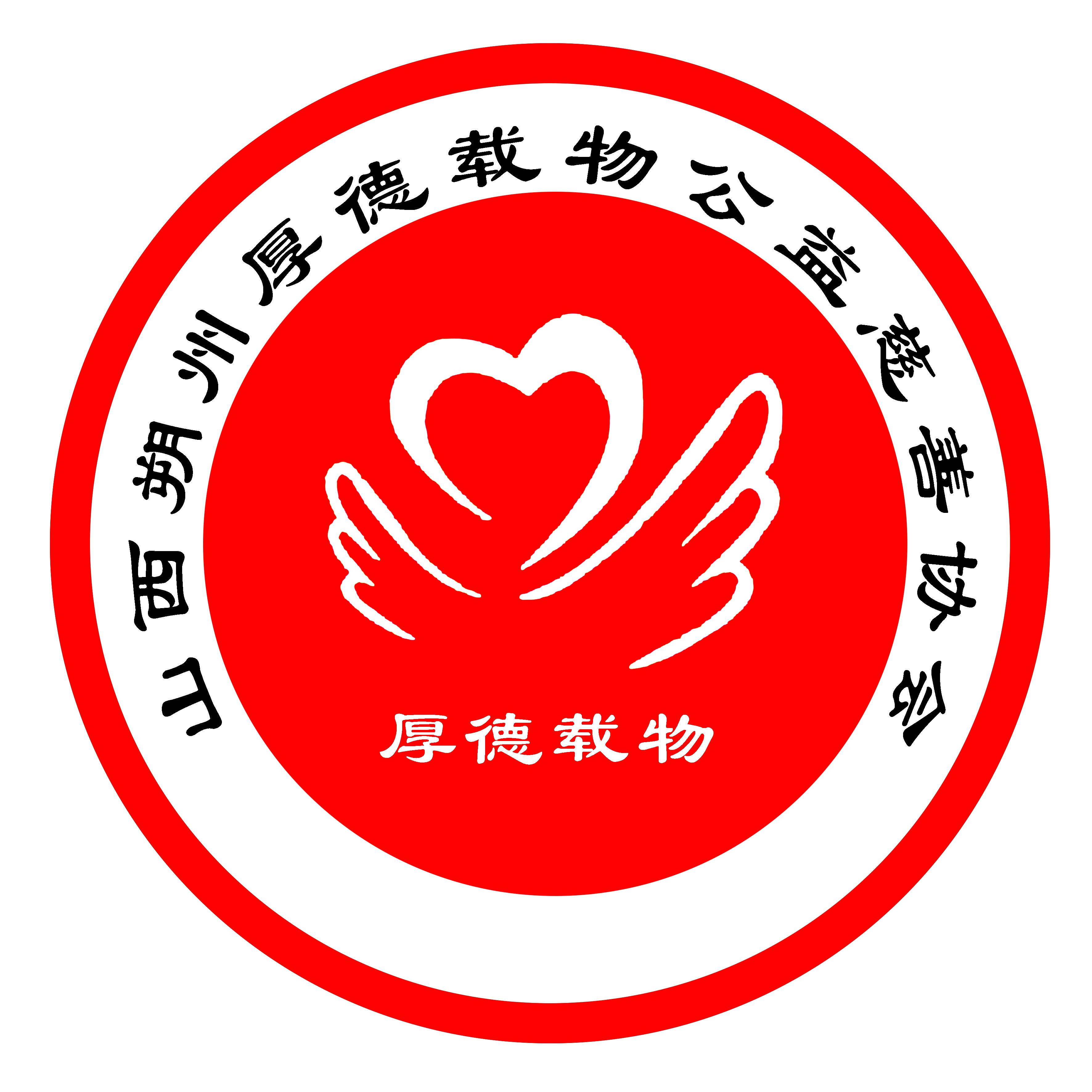 青岛市慈善总会会徽